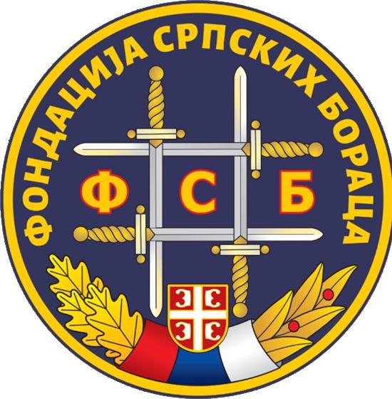 Фондација српских бораца